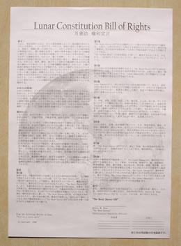 月憲法 権利宣言 日本語訳