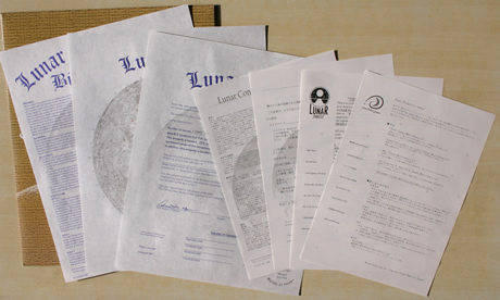 月の土地 の 権利書