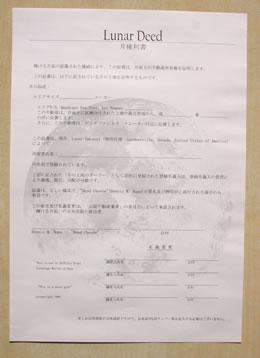 月の土地 権利書 日本語訳